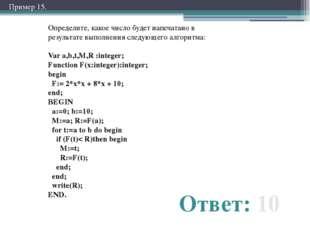 Определите, какое число будет напечатано в результате выполнения следующего а