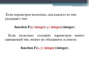 Если параметров несколько, для каждого из них указывают тип: function F(x: i