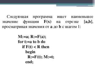 Следующая программа ищет наименьшее значение функции F(x) на отрезке [a,b],