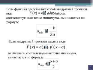 Если функция представляет собой квадратный трехчлен вида , то абсцисса, соот