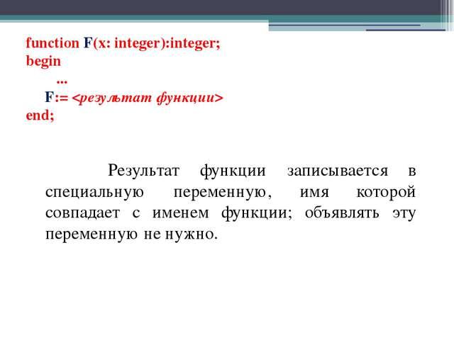 function F(x: integer):integer; begin ... F:=  end; Результат функции записы...
