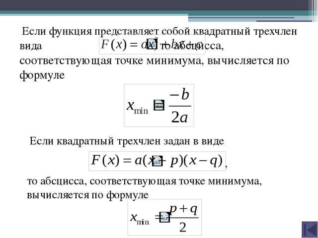 Если функция представляет собой квадратный трехчлен вида , то абсцисса, соот...
