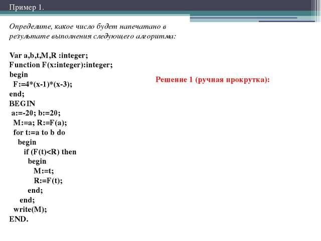 Анализ программы с подпрограммами Что нужно знать. Примеры заданий: Пример 1...