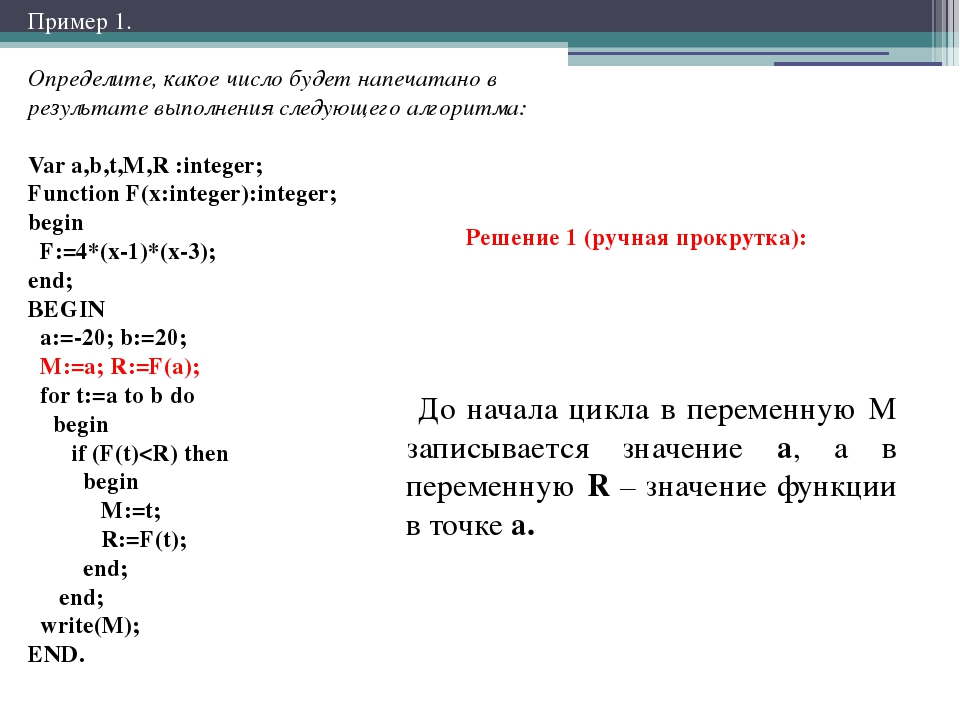 Определите, какое число будет напечатано в результате выполнения следующего а...