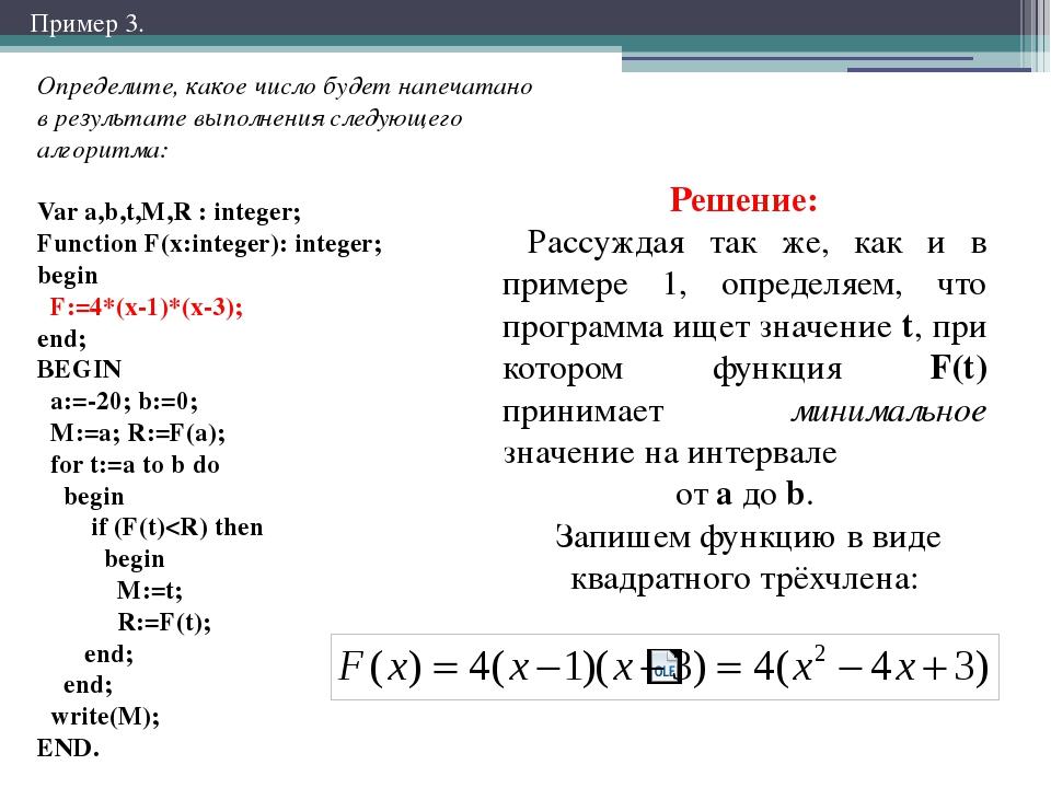 -20 0 Пример 2. При t=-20 получаем F(-20)=4*(-21)*(-23)=1932 При t=0 получае...
