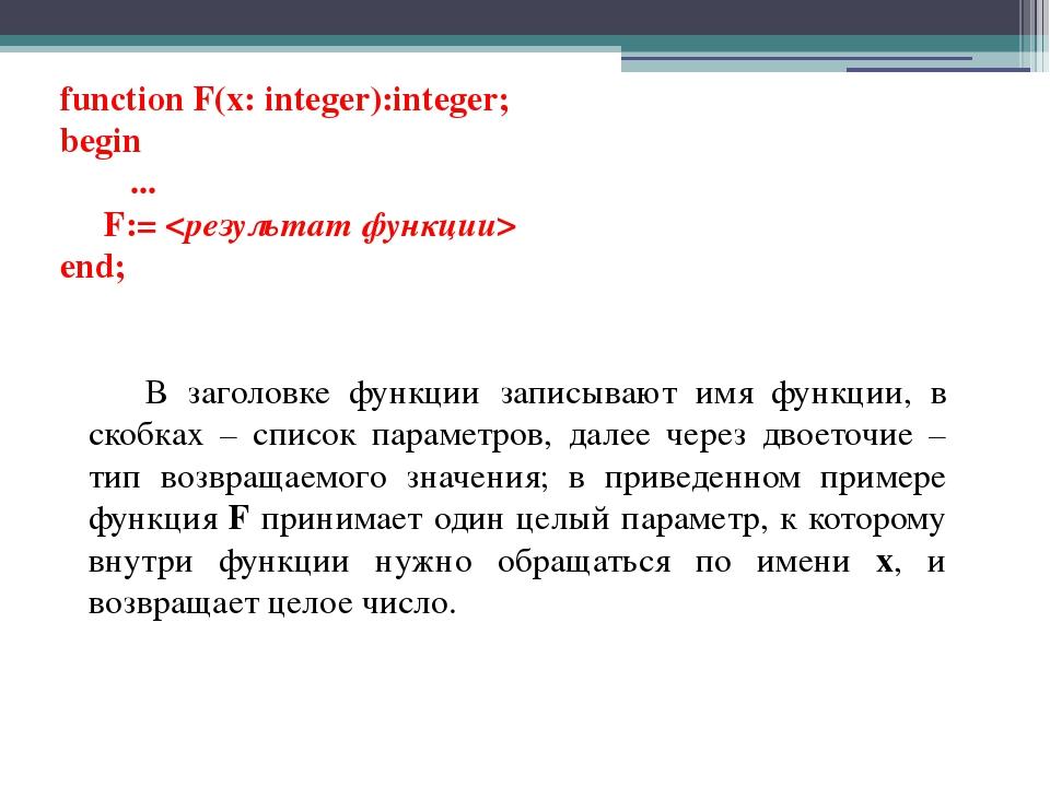 function F(x: integer):integer; begin ... F:=  end; В заголовке функции запи...