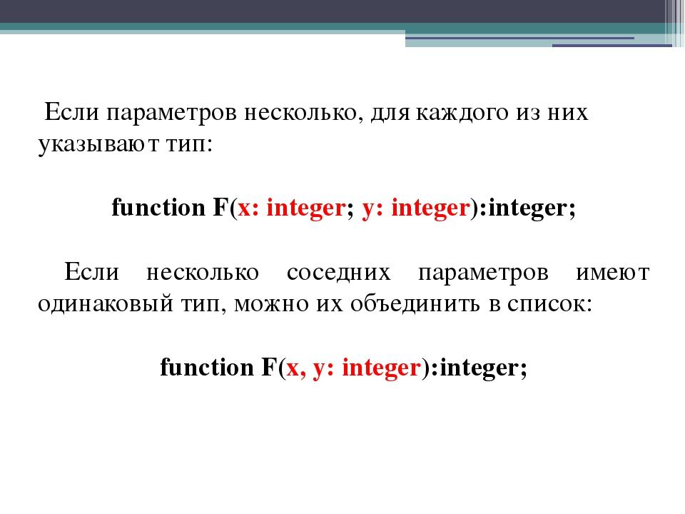 Если параметров несколько, для каждого из них указывают тип: function F(x: i...