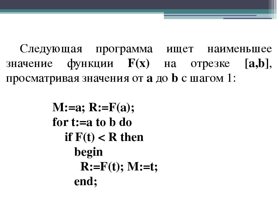 Следующая программа ищет наименьшее значение функции F(x) на отрезке [a,b],...