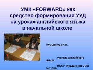 УМК «FORWARD» как средство формирования УУД на уроках английского языка в нач