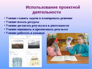 Использование проектной деятельности Умение ставить задачи и планировать реш