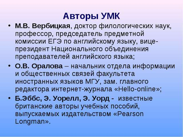 Авторы УМК М.В. Вербицкая, доктор филологических наук, профессор, председател...