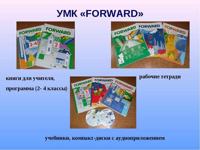УМК «FORWARD» учебники, компакт-диски с аудиоприложением рабочие тетради книг...