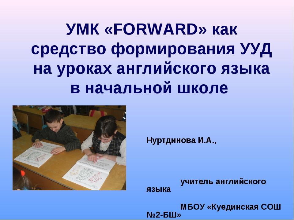 УМК «FORWARD» как средство формирования УУД на уроках английского языка в нач...