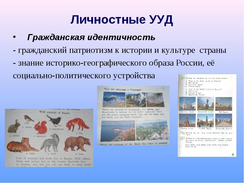 Личностные УУД Гражданская идентичность - гражданский патриотизм к истории и...