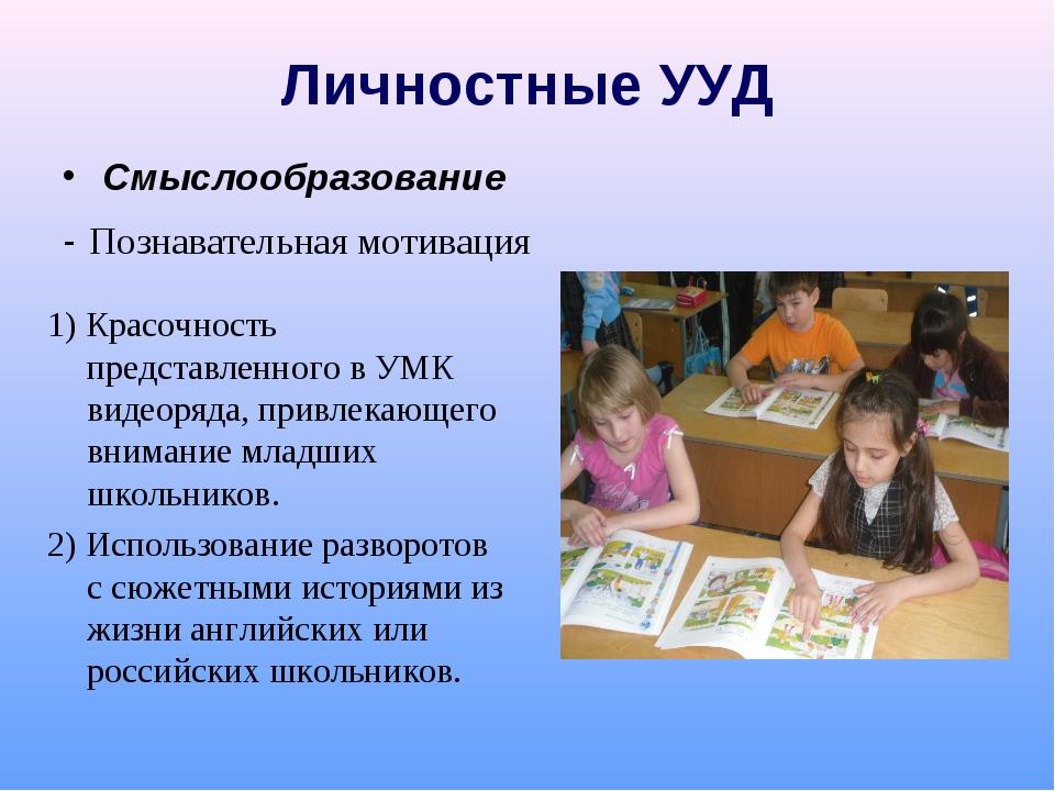 Личностные УУД Смыслообразование - Познавательная мотивация 1) Красочность пр...