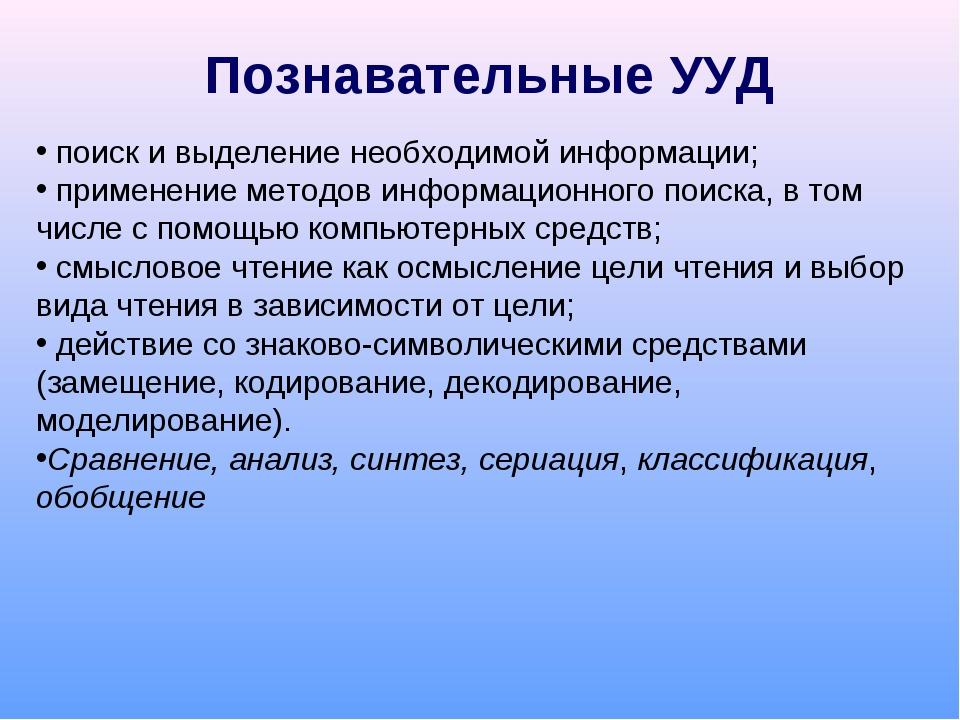 Познавательные УУД поиск и выделение необходимой информации; применение метод...