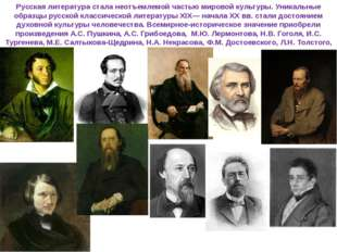 Русская литература стала неотъемлемой частью мировой культуры. Уникальные обр