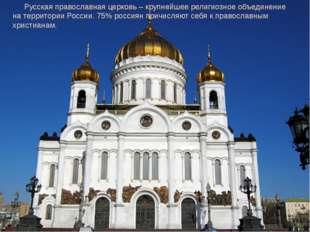 Русская православная церковь – крупнейшее религиозное объединение на территор