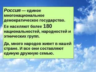 Россия — единое многонациональное демократическое государство. Ее населяют б