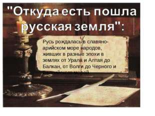 Русь рождалась в славяно-арийском море народов, живших в разные эпохи в земл