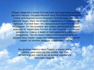 Общие сведения о языке Русский язык как национальный язык русского народа, го