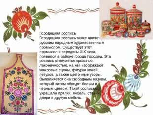 Городецкая роспись Городецкая роспись также является русским народным художес