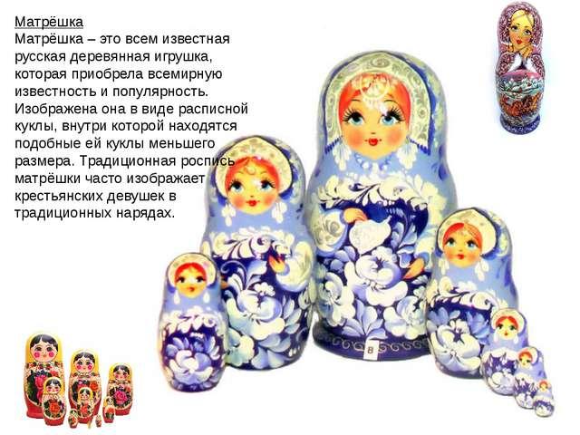 Матрёшка Матрёшка – это всем известная русская деревянная игрушка, которая пр...