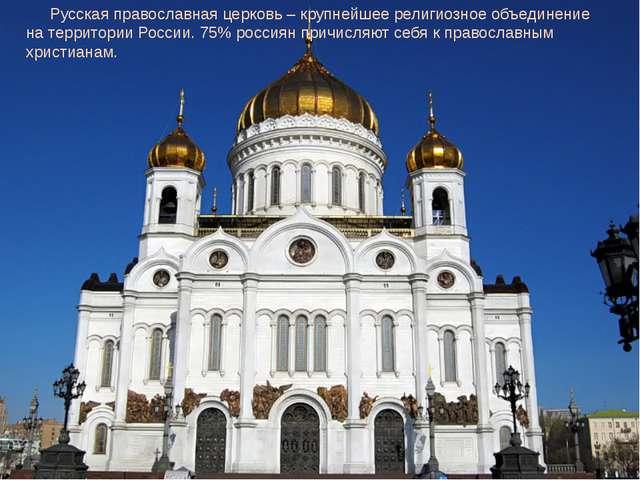 Русская православная церковь – крупнейшее религиозное объединение на территор...
