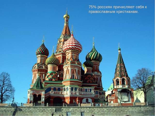 75% россиян причисляют себя к православным христианам.