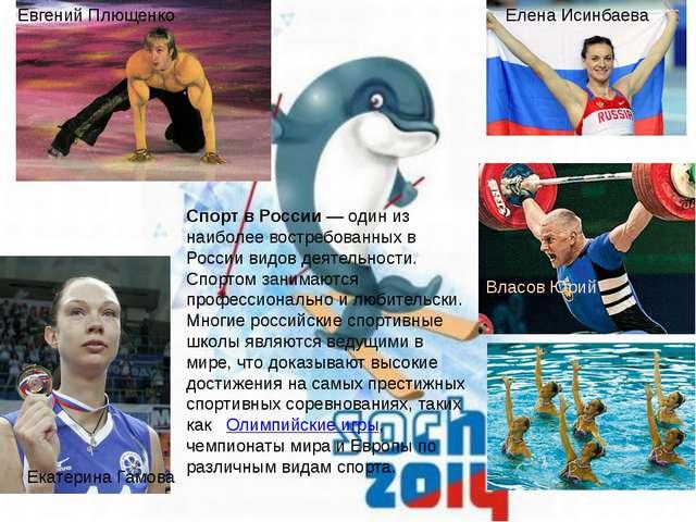 Спорт в России— один из наиболее востребованных в России видов деятельности....