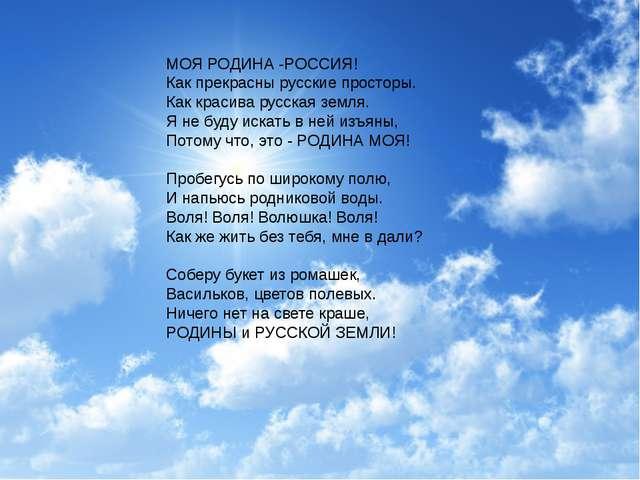 МОЯ РОДИНА -РОССИЯ! Как прекрасны русские просторы. Как красива русская земля...
