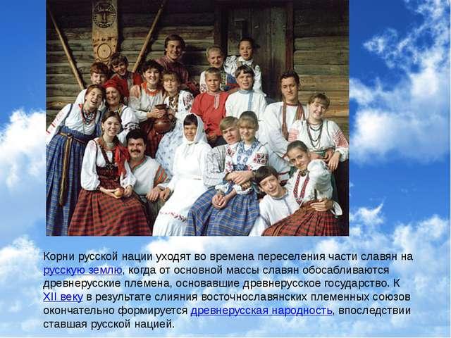 Корни русской нации уходят во времена переселения части славян нарусскую зем...