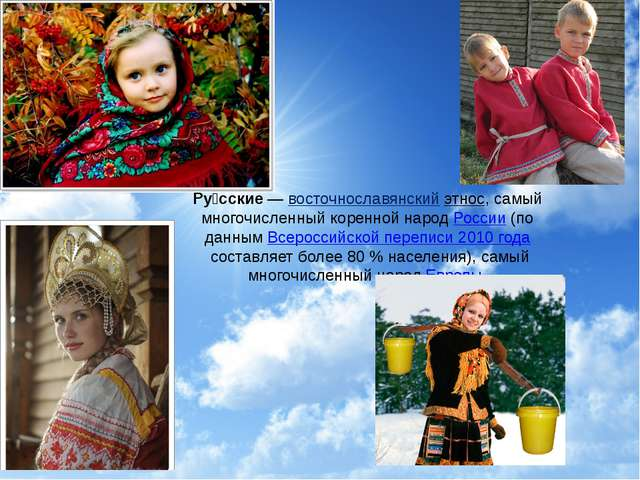 Ру́сские—восточнославянскийэтнос, самый многочисленный коренной народРосс...