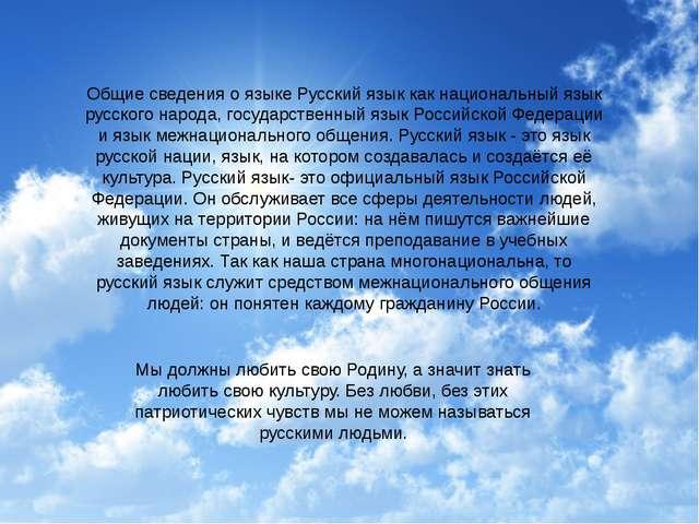 Общие сведения о языке Русский язык как национальный язык русского народа, го...