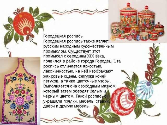 Городецкая роспись Городецкая роспись также является русским народным художес...