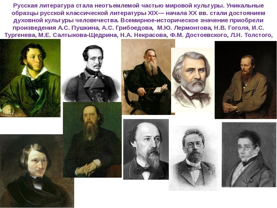 Русская литература стала неотъемлемой частью мировой культуры. Уникальные обр...