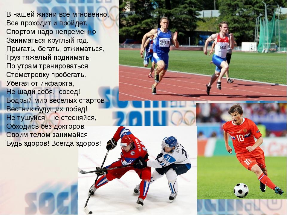В нашей жизни все мгновенно, Все проходит и пройдет. Спортом надо непременно...