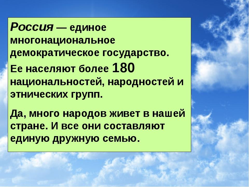 Россия — единое многонациональное демократическое государство. Ее населяют б...