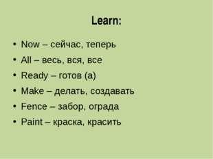 Learn: Now – сейчас, теперь All – весь, вся, все Ready – готов (а) Make – дел
