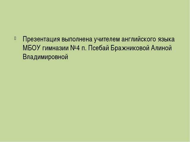 Презентация выполнена учителем английского языка МБОУ гимназии №4 п. Псебай...