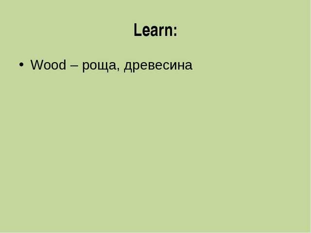 Learn: Wood – роща, древесина