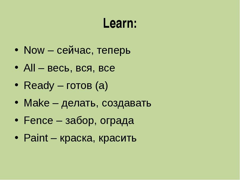 Learn: Now – сейчас, теперь All – весь, вся, все Ready – готов (а) Make – дел...