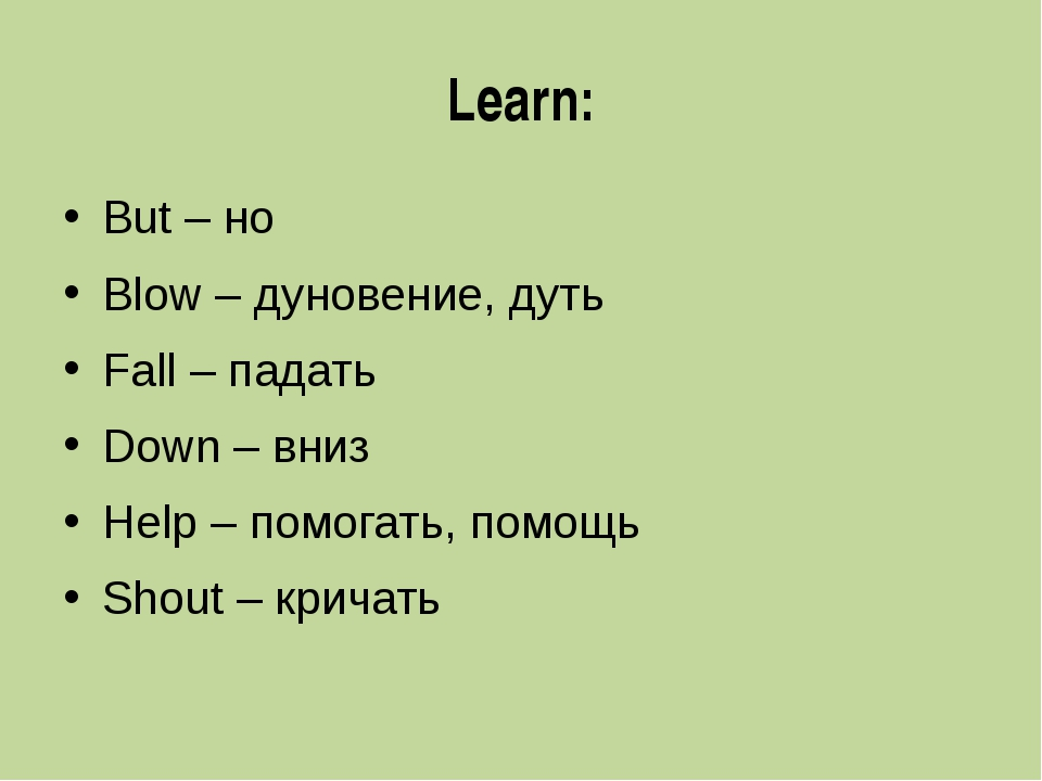 Learn: But – но Blow – дуновение, дуть Fall – падать Down – вниз Help – помог...