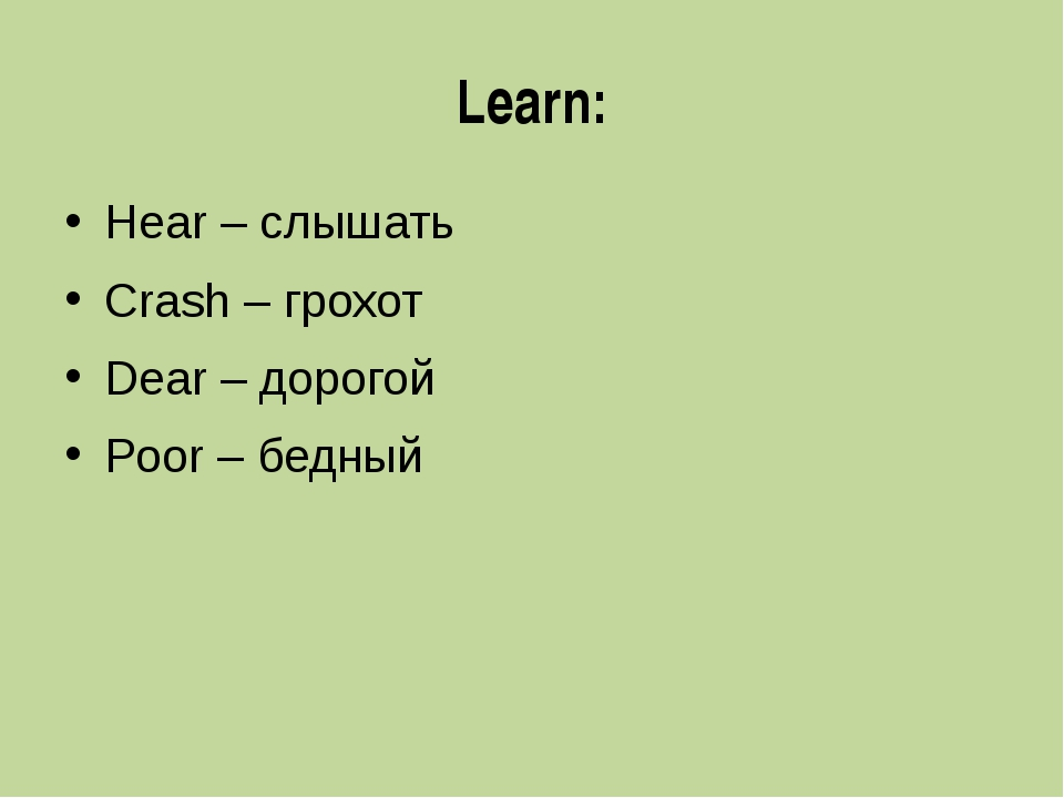 Learn: Hear – слышать Crash – грохот Dear – дорогой Poor – бедный