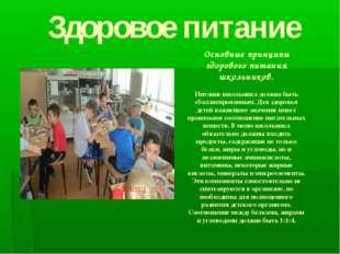 Здоровое питание Основные принципы здорового питания школьников. Питание школ