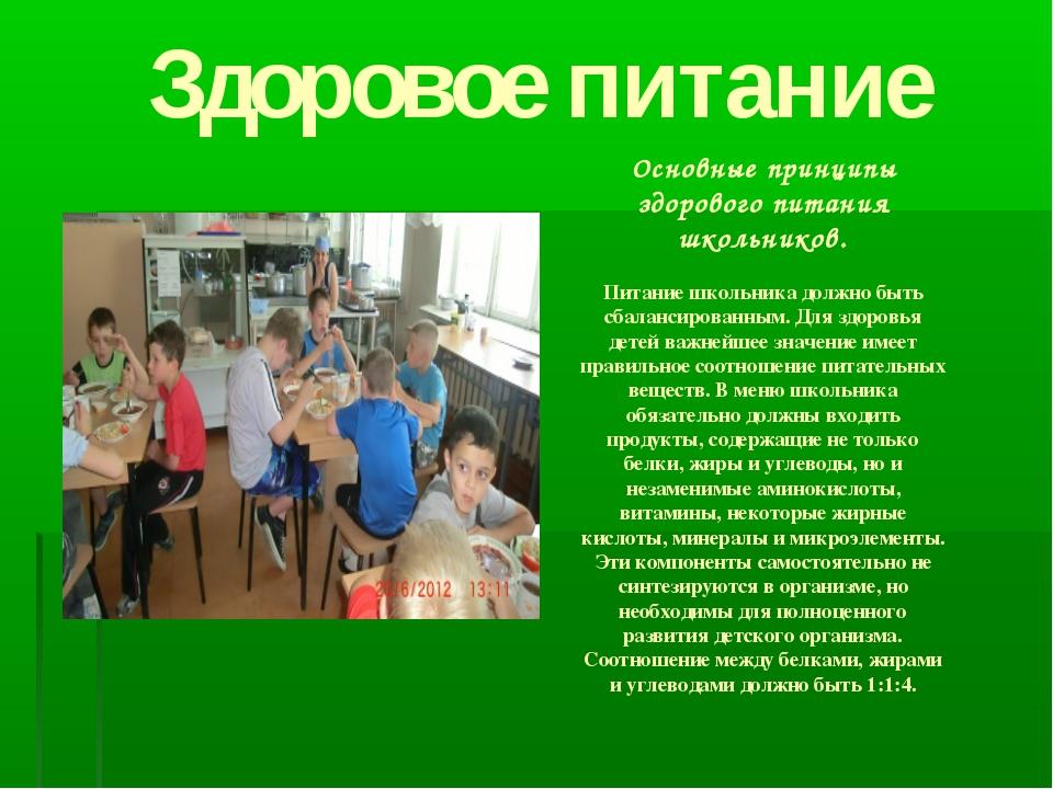 Здоровое питание Основные принципы здорового питания школьников. Питание школ...