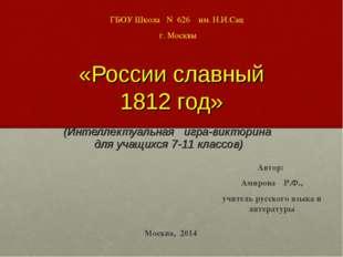 «России славный 1812 год» (Интеллектуальная игра-викторина для учащихся 7-11