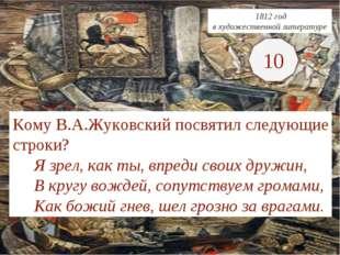 1812 год в художественной литературе Кому В.А.Жуковский посвятил следующие с