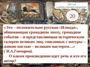 1812 год в художественной литературе «Это – положительно русская «Илиада», о