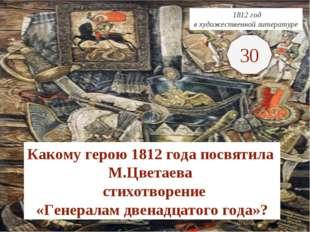 1812 год в художественной литературе Какому герою 1812 года посвятила М.Цвет